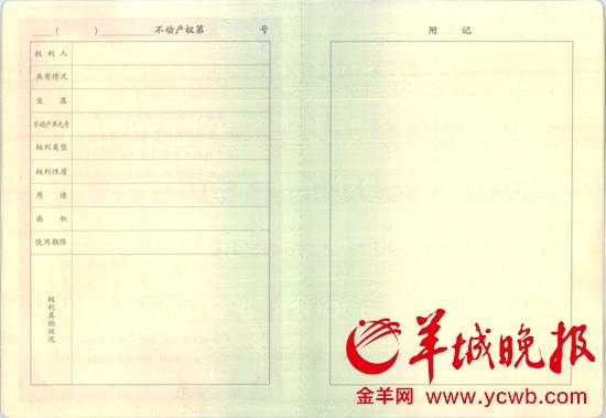 广州颁发首本《不动产权证书》 原有房产证一