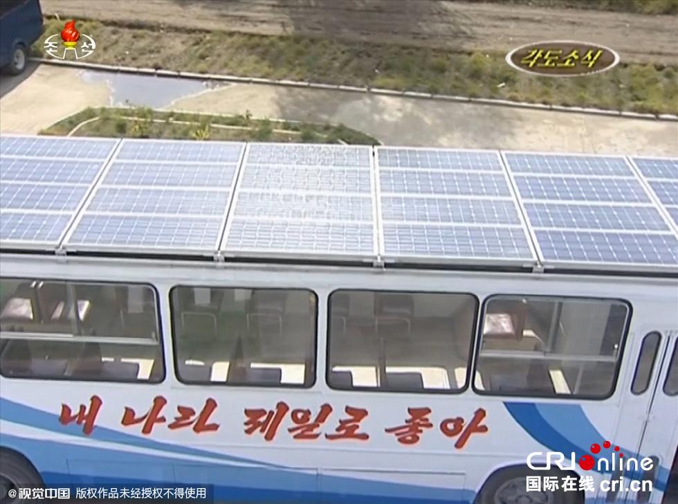 朝鲜开发新能源公交车 车顶配备太阳能电池板