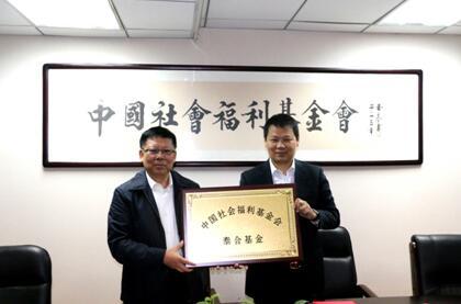 中国社会福利基金会泰合基金荣登《北京晚报