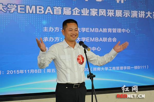 大学举办EMBA首届企业家风采展示演讲大赛|