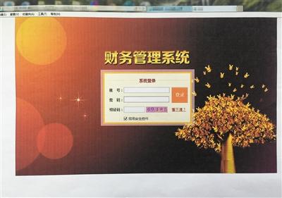 """伪装成财务管理系统的""""AAA""""赌博网站截图。岳阳市公安局供图"""