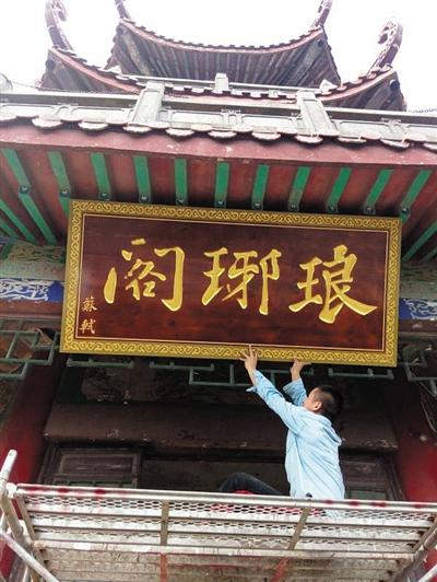 """网传""""琅琊阁""""牌匾下方明文写有""""苏轼""""二字。目前已去掉落款。网络截图"""