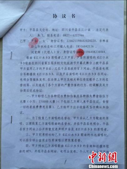 图为平昌县文化馆与芦菲及其代理人所签定的《协议书》 苗志勇 摄