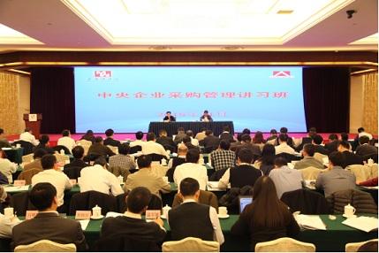 中央企业采购管理讲习班在北京举办