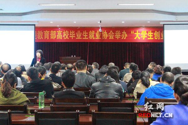 湖南大学生创业基金_湖南大学生创业导师宣讲会举行让企业家成为教育家