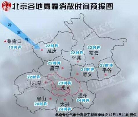 冷空气已到达张家口 雾霾将自西向东逐渐消散