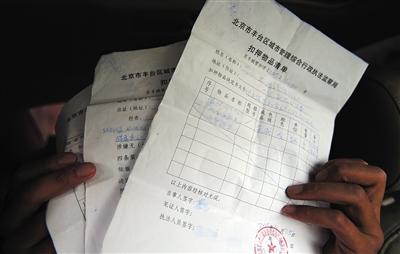 """5月27日,黑车司机李栋展示由南苑乡城管队开具的""""扣车清单""""。"""