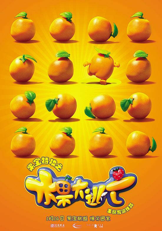 看《果宝特攻》的史上最萌橙子屁股! 乐乐 动