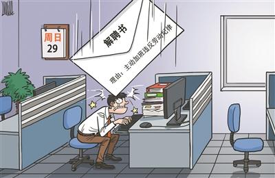 主动加班违反劳动纪律?|加班|纪律|违反劳动