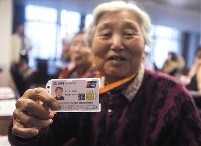 2014年12月30日,首批13万张养老卡在东城、朝阳和丰台三区发放,一位老人展示她的养老卡。新京报记者 彭子洋 摄