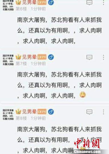 网民恶意侮辱南京大屠杀死难同胞。 网络截图