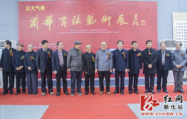 新化著名书法家萧华回乡举办书法艺术展