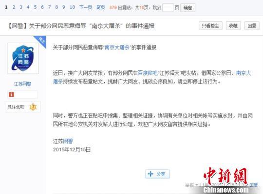 """江苏省公安厅网络安全保卫总队在""""江苏舜天""""吧中发布的通报。 网络截图"""