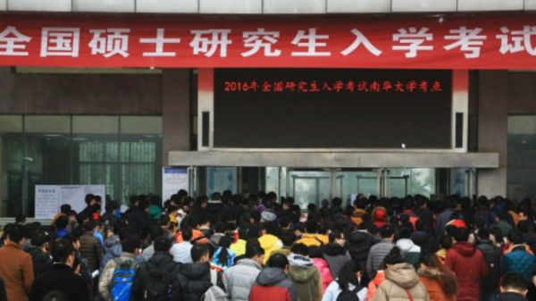 中国 史上最严考研 被曝泄题 网友:让学子心寒