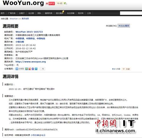 乌云平台公布的漏洞公告截图