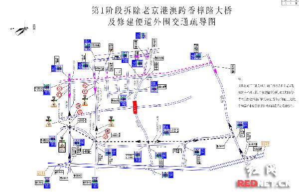 第1阶段拆除老京港澳跨香樟路大桥及修建便道外围交通疏导图)-京