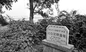 """""""江口沉银遗址""""现为市级文保单位。"""