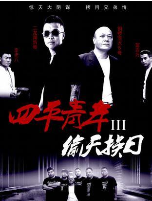 二龙湖浩哥、大B哥携手出演《四平技巧3》象棋视频青年图片