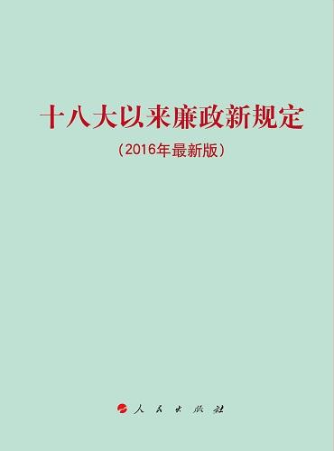 2016年新版《十八大以来廉政新规定》正式发行