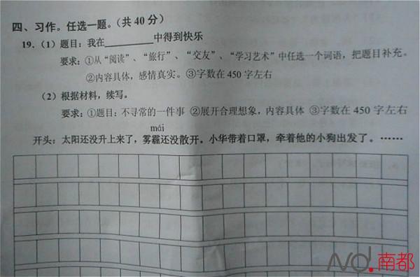 小学生操行�9k��b����_广州小学生期末考:爸妈生二胎,老大这样说(笑翻了)