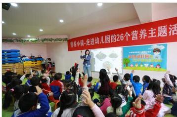 走进幼儿园的26个营养主题活动
