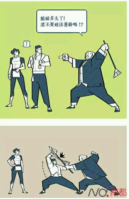深圳人春节防身术:前辈,您再叨逼叨逼,我就不客气了!图片
