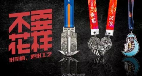 包括线上马拉松奖牌的创意,工艺以及承载的马拉松文化,悦跑圈从创立之图片
