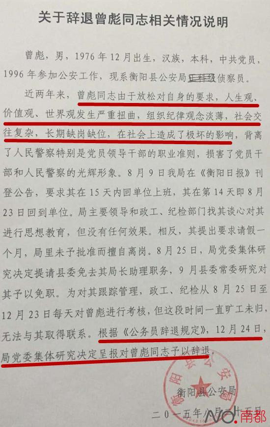 衡阳县公安局关于辞退曾彪的情况说明。受访者供图