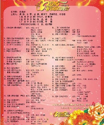 春节联欢晚会节目单