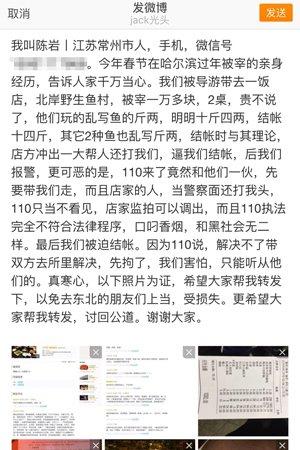 陈先生描述事件全过程。微博截图