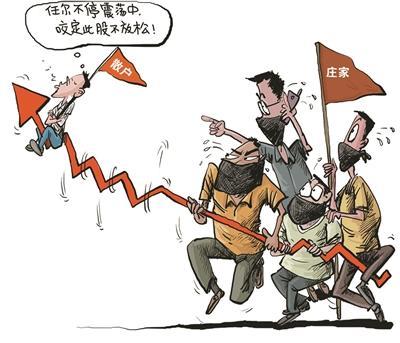 配资炒股放大收益.证监会揭大户操纵市场手法:利用配资放大收益