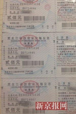 涉事饭店开具的手撕发票,游客赵先生供图