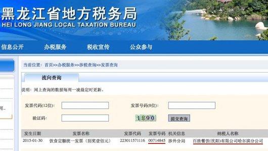 黑龙江省地税局查询结果。