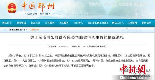徐州一煤焦化煤场施工工地发生坍塌已致2死6伤。 官网截图 摄