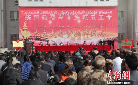 2月26日,新疆维吾尔自治区手足市确立大会暨揭牌仪式在新疆生成制作兵团第十四师224团团部玉山镇举行。 戚亚平 摄