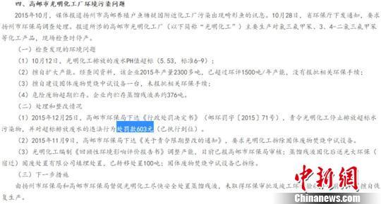 江苏省环保厅公布的查处情况。 江苏省环保厅 摄