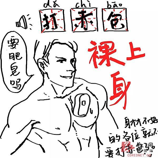"""90后女孩手绘""""萌""""漫画推广常德方言"""