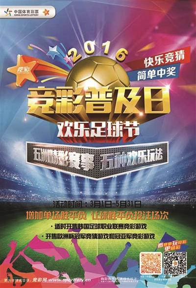 体育大年迎来竞彩普及日 本月开启欢乐足球节
