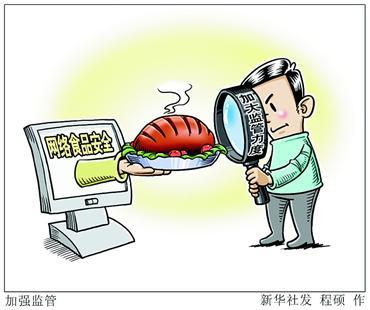 图文:加大网络食品安全监管力度