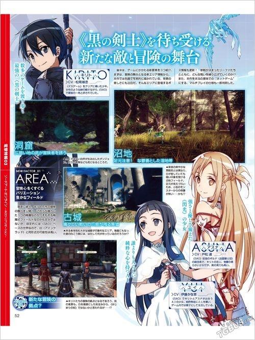 【资讯】《刀剑神域虚空幻界》三大新要素及角色公开