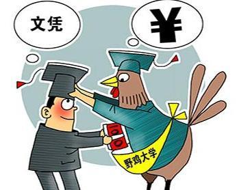 3年大学假毕业证 成人高考班收了钱却无法毕业