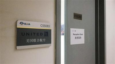 """3月10日,美联航驻首都机场办事处门上贴着""""旅客服务""""的纸条。工作人员称他们的职能只是协助机场疏散乘客。"""