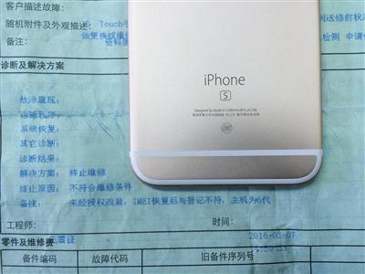 百邦服务报告单显示:该手机未经授权改装,IMEI恢复后与登记不符,主机为6代。新京报记者 王嘉宁 摄