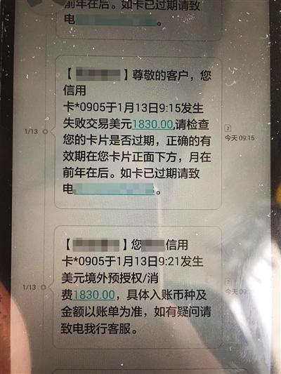 """1月13日,王扬收到银行发来的""""美元境外预授权消费""""的短信。"""