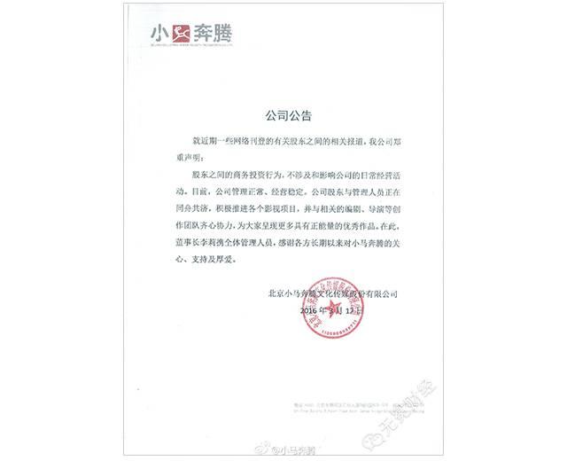 ▲ 3月17日,小马奔腾文化传媒股份有限公司通过网站发布公告。