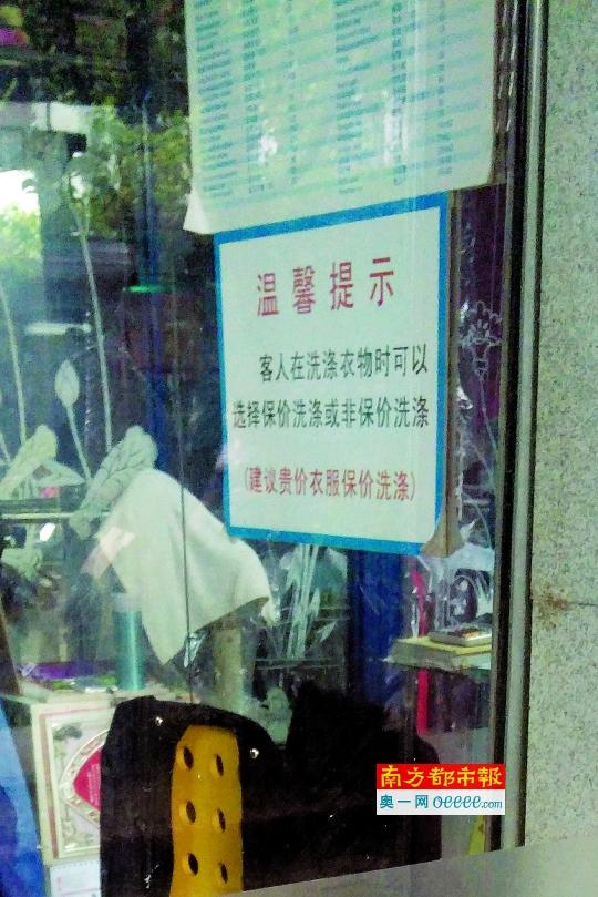 洗衣店价目表下有提示:建议高价衣服选用保价洗涤。