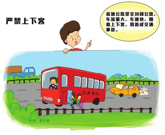 收费员手绘漫画提醒市民文明上高速