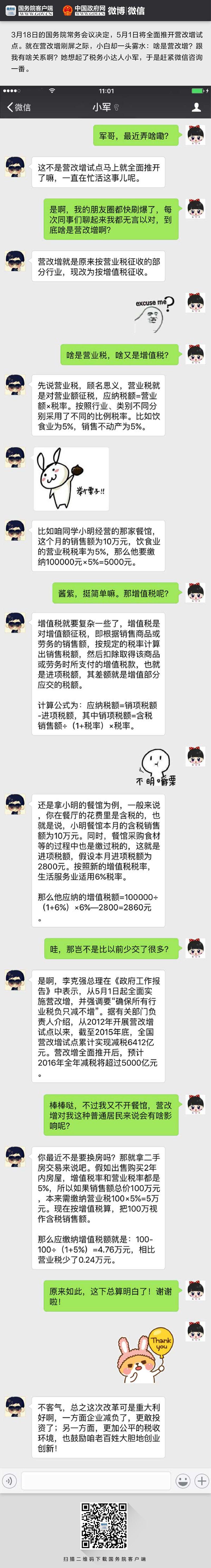 """微信白话:总理力推的""""营改增""""(一)"""
