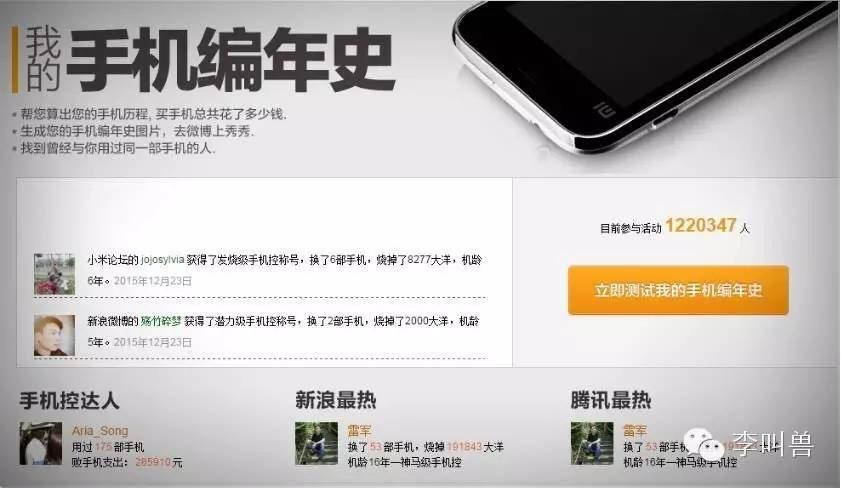 【干货】苹果、周期、FB这些小米,现在安卓view品牌生命图片
