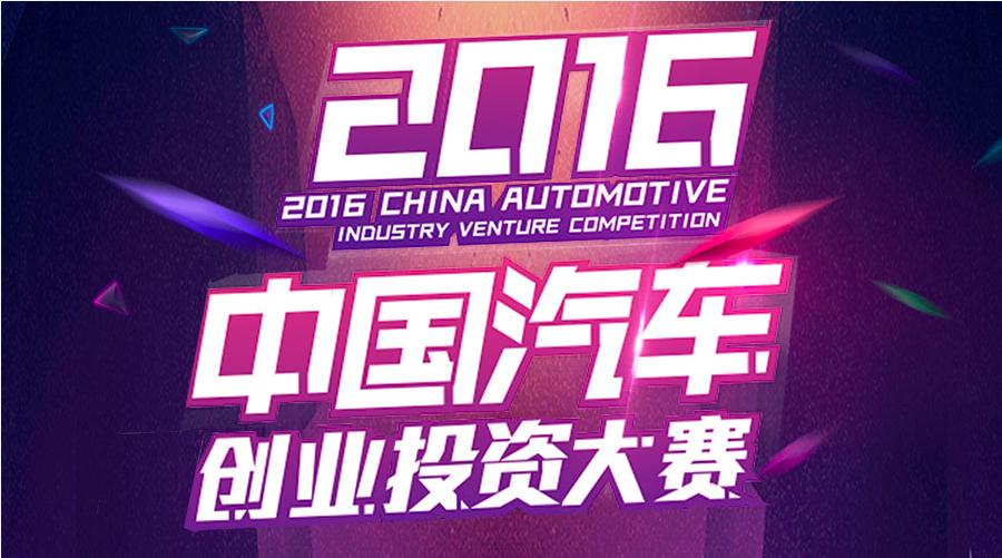 2016第二届中国汽车创业投资大赛|上海站预赛观众报名